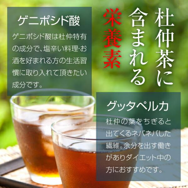 国産杜仲茶に含まれる栄養素