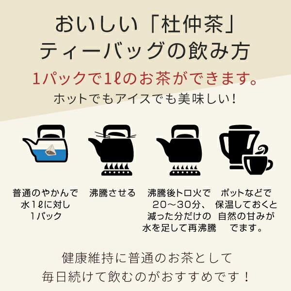 国産杜仲茶のおいしい飲み方