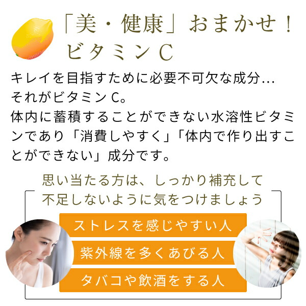 美・健康おまかせ!ビタミンC(アスコルビン酸)