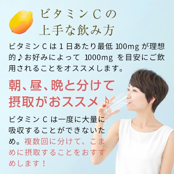 ビタミンC(アスコルビン酸)サプリメントの上手な飲み方