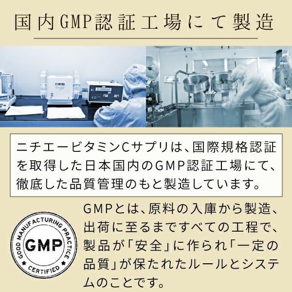 ビタミンCサプリメントは国内GMP認証工場にて製造