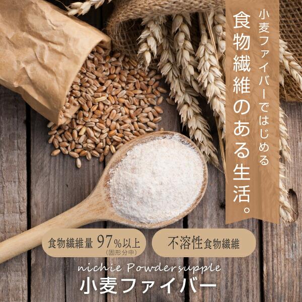 小麦ファイバー