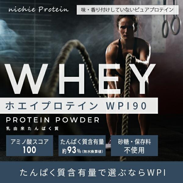たんぱく質含有量で偉ぶらならホエイプロテインWPI90