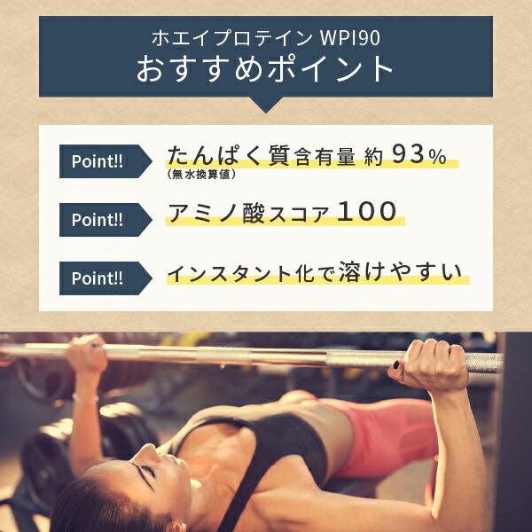 ホエイプロテインWPI90のおすすめポイント