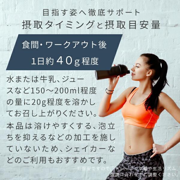 ホエイプロテインWPI90の摂取タイミングと目安量