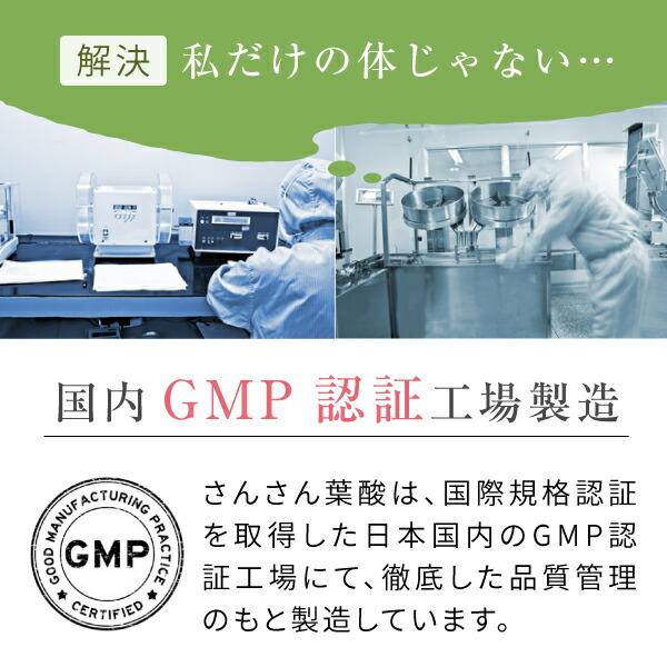 さんさん葉酸サプリメントは国内GMP認証工場で製造しています