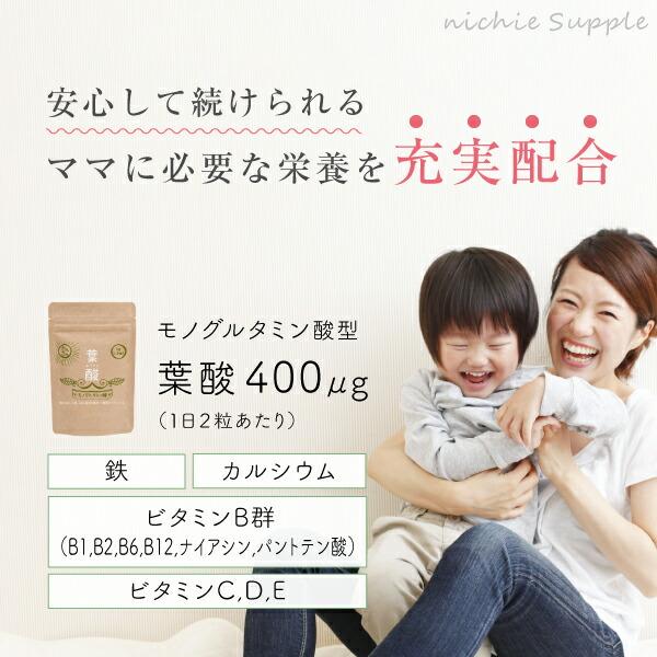 安心して続けられるママに必要な栄養を充実配合した葉酸サプリメント「さんさん葉酸」