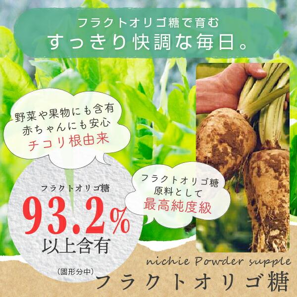 チコリ根由来のフラクトオリゴ糖93.2%以上の高純度品
