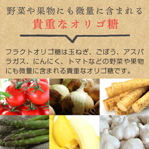 野菜や果物にも微量に含まれる貴重なオリゴ糖