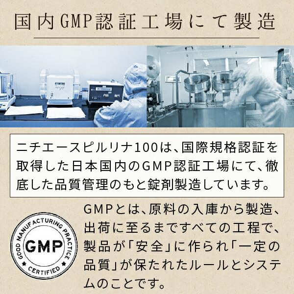 国内GMP認証工場にて製造されるニチエースピルリナ錠剤