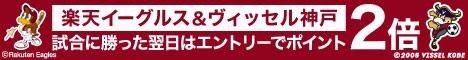 『楽天イーグルスorヴィッセル神戸勝利で試合翌日の0:00から23:59まで、ポイント2倍! 』