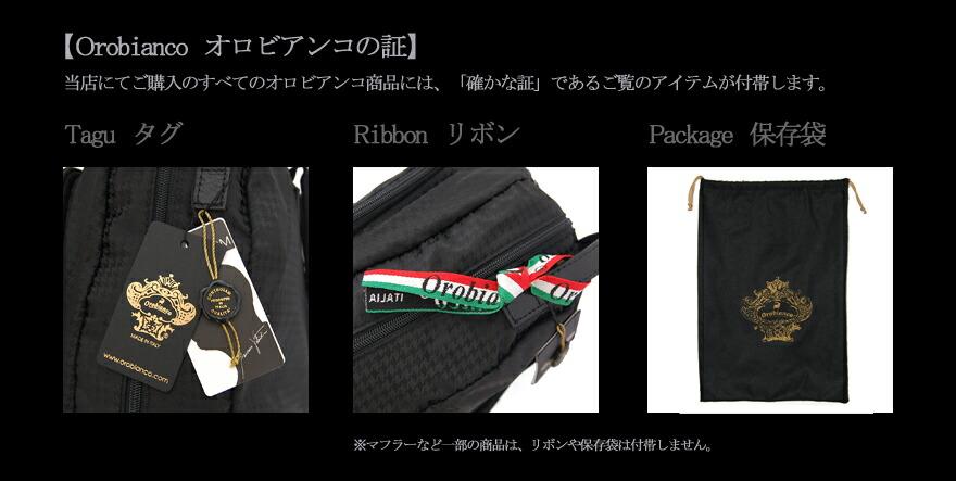 オロビアンコ OROBIANCO タグ 保存袋 リボン 付帯