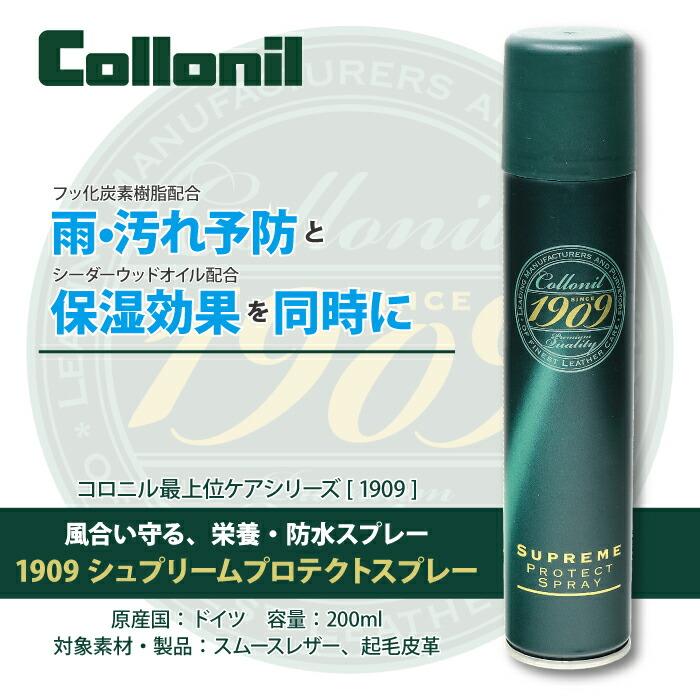 コロニル 1909シュプリームプロテクトスプレー Collonil 1909SUPREME PROTECT SPRAY