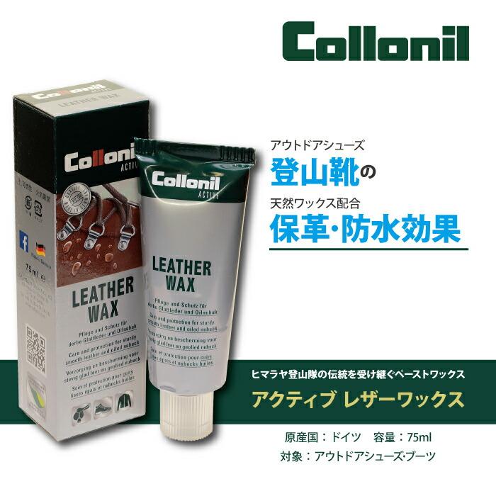 コロニル アクティブ レザーワックス Collonil ACTIVE LEATHER WAX