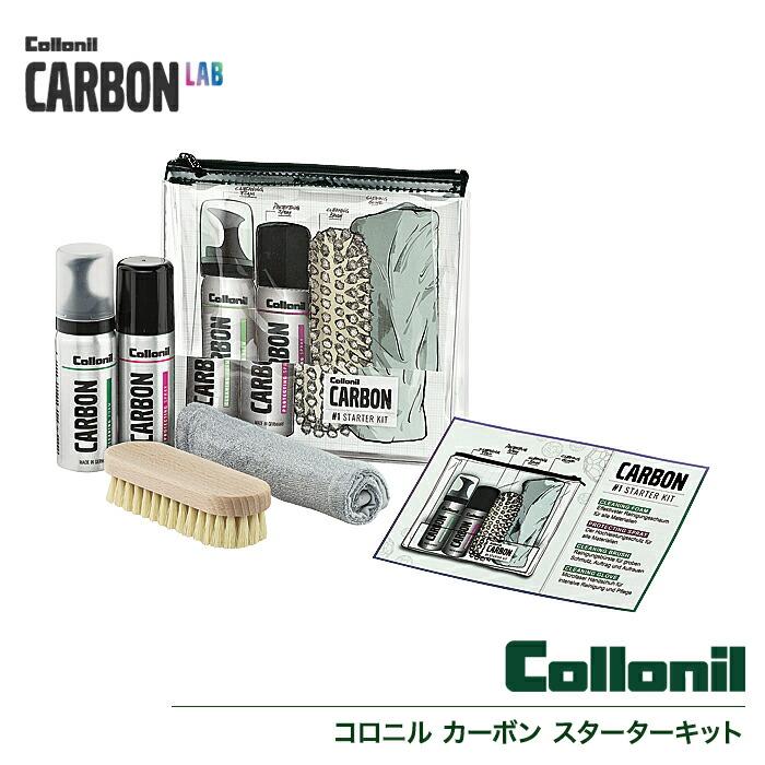 コロニル カーボン スターターキット Collonil CARBON STARTER KIT