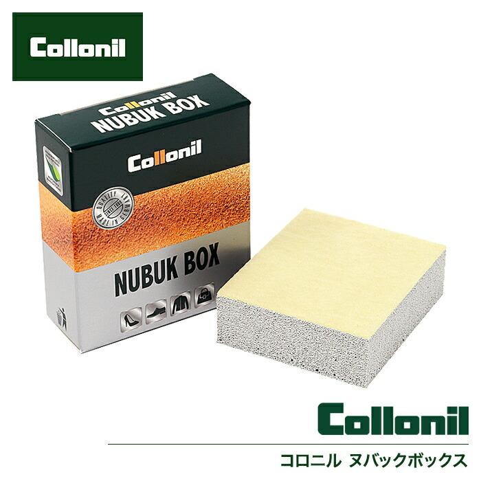 コロニル ヌバックボックス Collonil NUBUK BOX