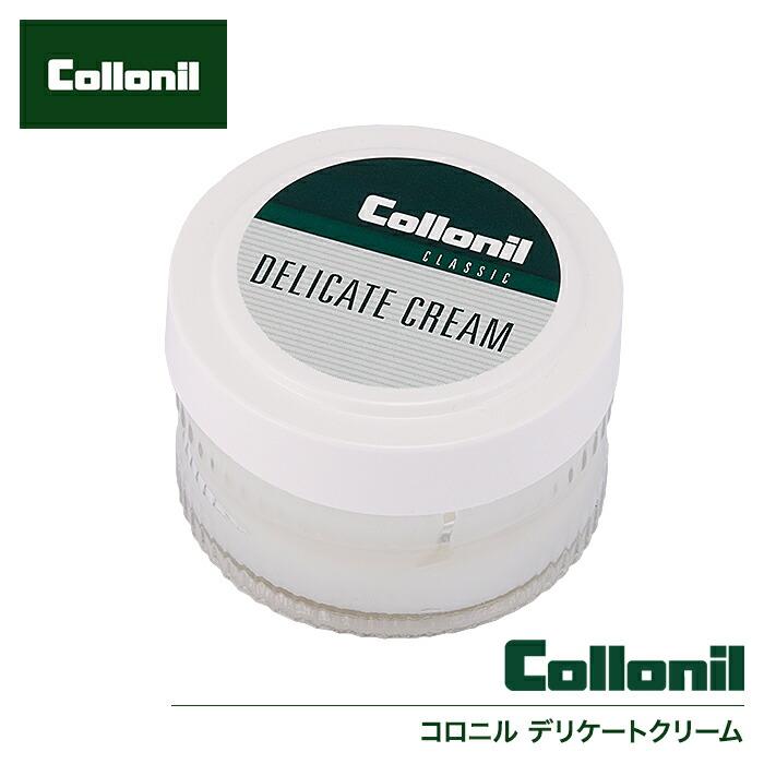 コロニル デリケートクリーム Collonil DELICATE CREAM
