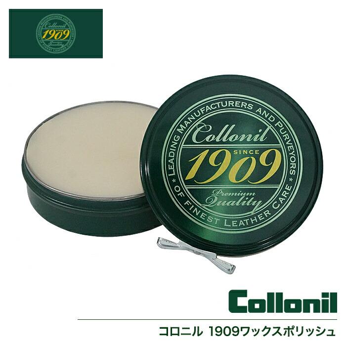 コロニル 1909ワックスポリッシュ Collonil 1909 WAX POLISH