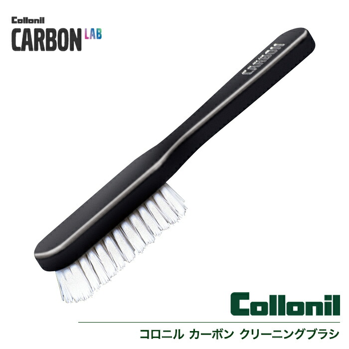 コロニル カーボン クリーニングブラシ Collonil CARBON CLEANING BRUSH