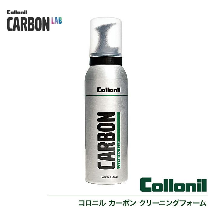 コロニル カーボン クリーニングフォーム Collonil CARBON CLEANING FOAM