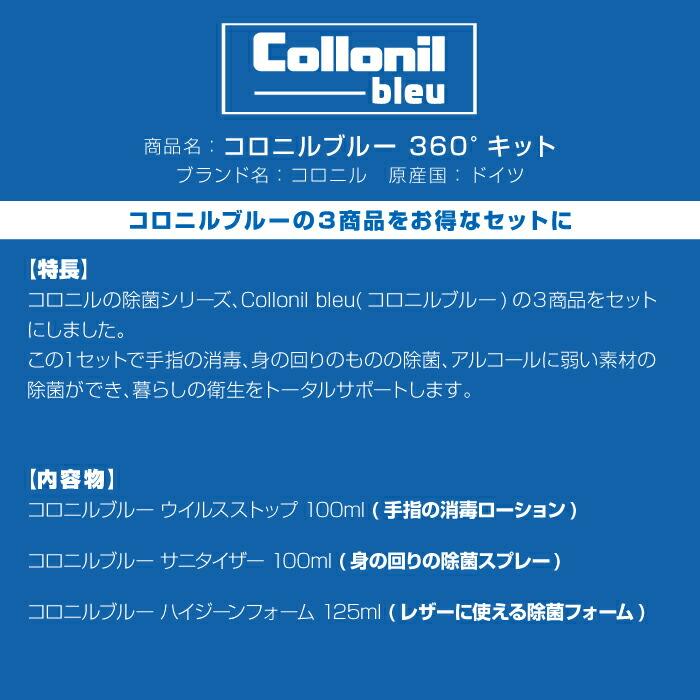 コロニル コロニルブルー コロニルブルー360°キット Collonil Bleu VIRUS STOP