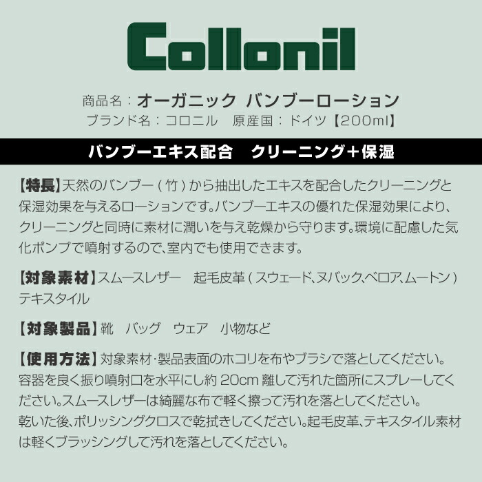 コロニル オーガニック バンブーローション 200ml Collonil ORGANIC BAMBOO LOTION