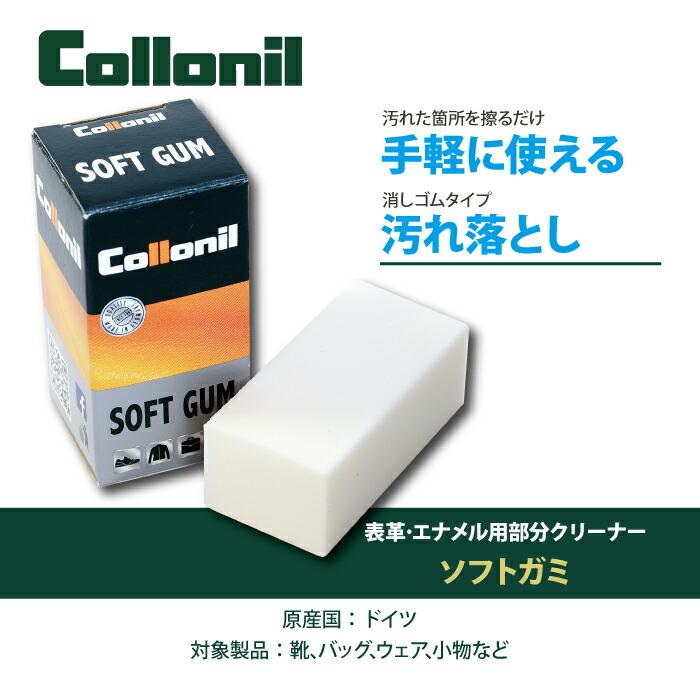 コロニル ソフトガミ Collonil SOFT GUM
