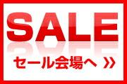 楽天スーパーSALE!! 10%OFF対象商品