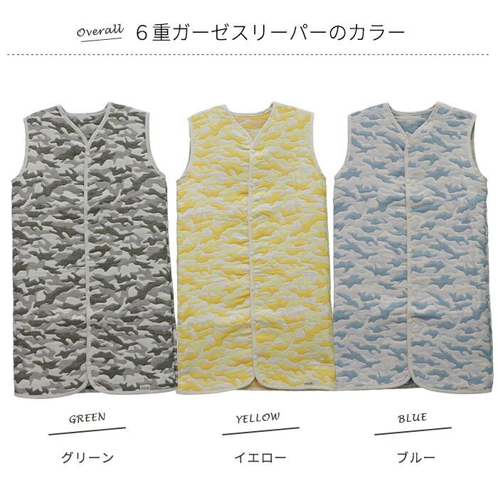 6重ガーゼスリーパーのカラー(1)