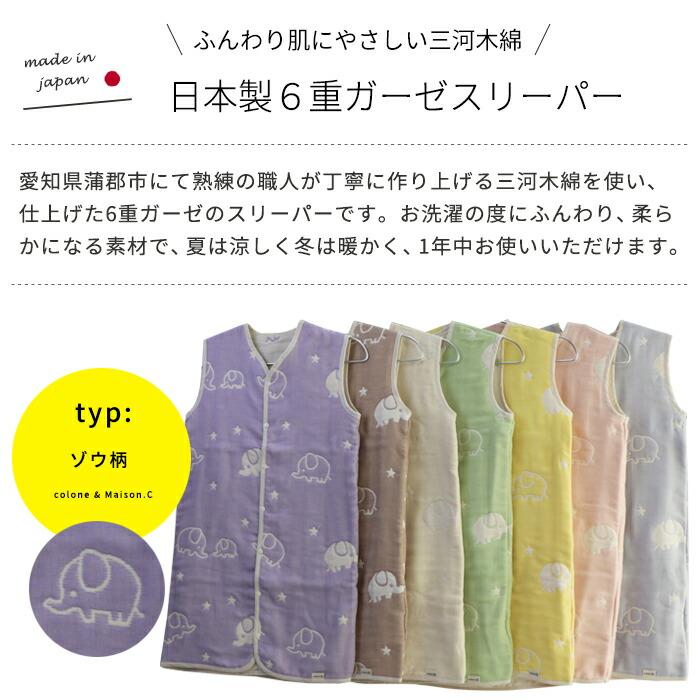 日本製♪6重ガーゼスリーパー