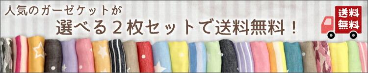 """""""ガーゼケット選べる2枚"""""""