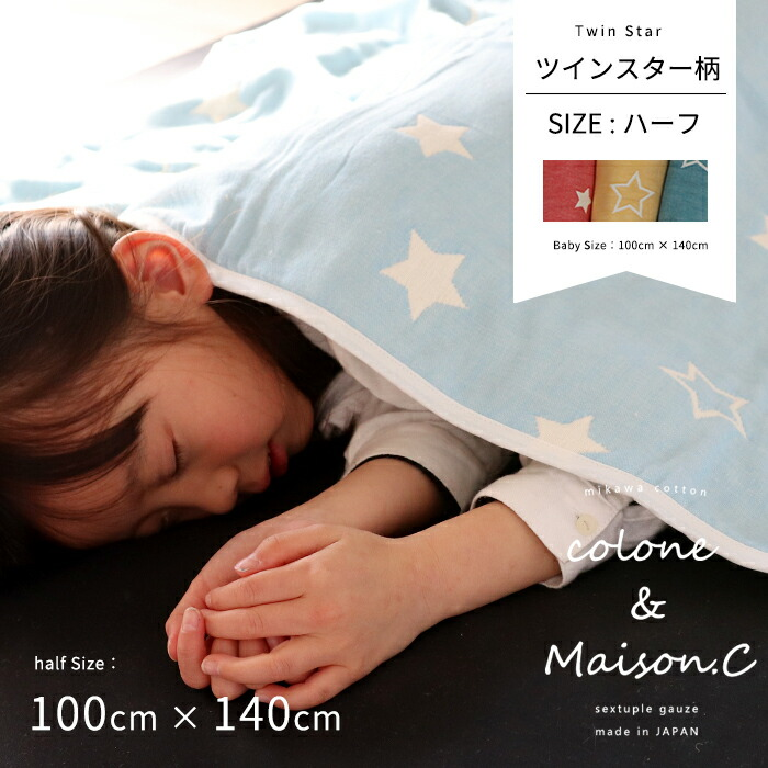 【ツインスター柄ハーフケット】6重ガーゼケットハーフサイズ日本製三河木綿約100x140cmひんやり6重ガーゼ