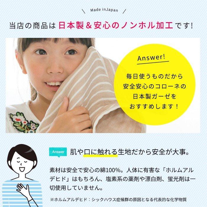 コローネのガーゼケットは化学薬品不使用&日本製で安心です!