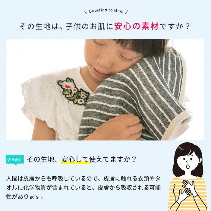 そのケットは子供のお肌に安心の素材ですか?