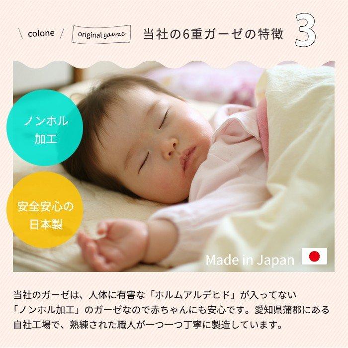 赤ちゃん肌に安心の化学薬品不使用&日本製
