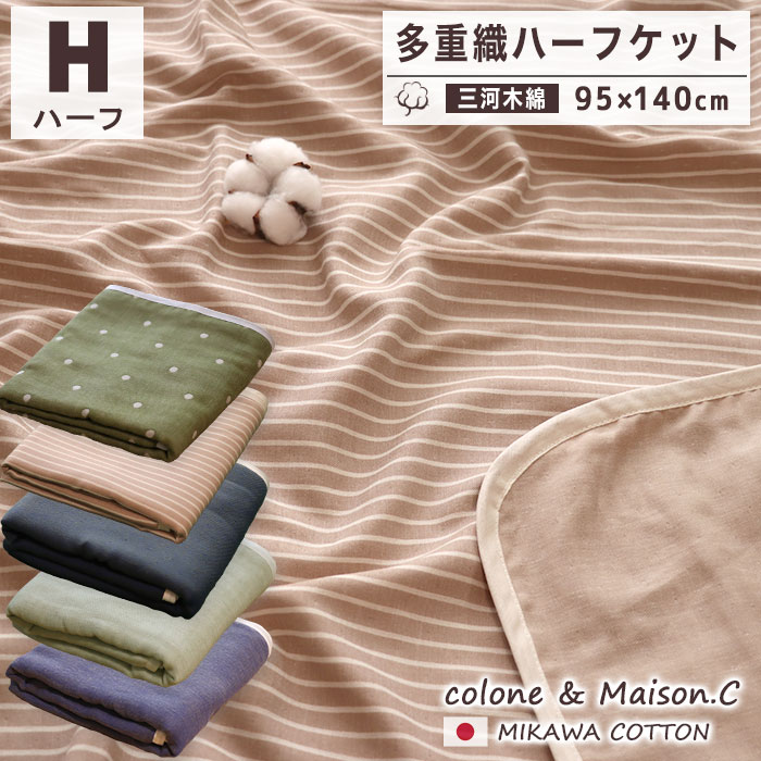 多重織枕ハーフ