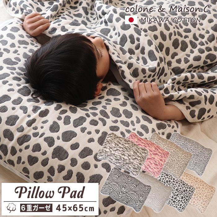 SOKO+2枕パッド