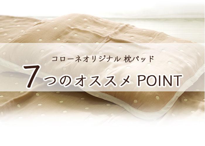 7つのおすすめポイント