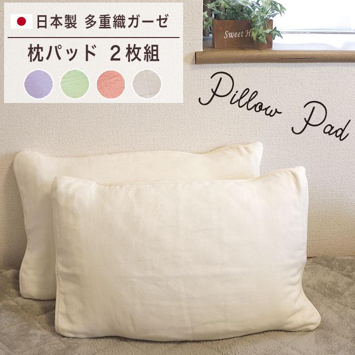 多重織枕パッド