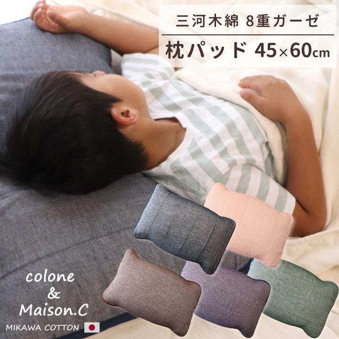 8重ガーゼ枕パッド