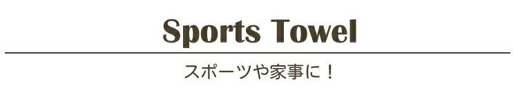 スポーツタオル