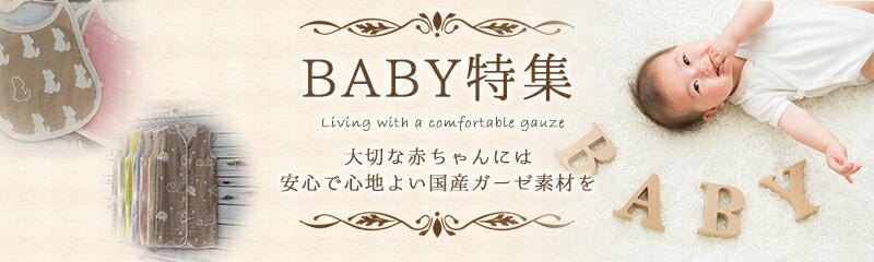 BABY特集 大切な赤ちゃんには安心で心地よい国産ガーゼ素材を