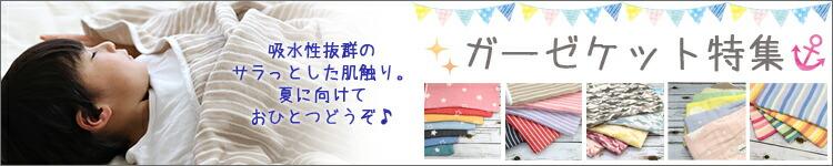 """""""ガーゼケット特集"""""""