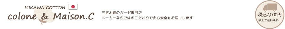 colonne&Maison.Cは日本製ガーゼメーカー直営店