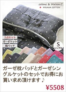ガーゼ枕パッド&シングルケットセット