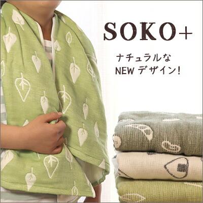 SOKO+