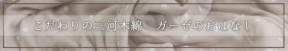 こだわりの三河木綿 ガーゼのおはなし