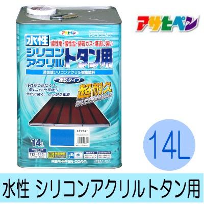アサヒペン 水性シリコンアクリルトタン用 [14L]