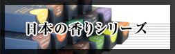 日本の香りシリーズ