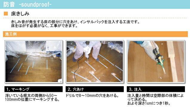 インサルパック 天井、屋根裏、壁、床下の断熱、窓周り、サッシ周りの結露防止